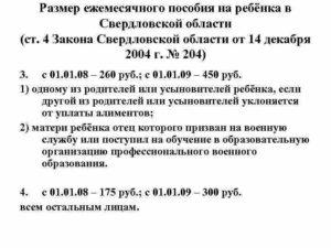 Детское пособие в свердловской области в2019