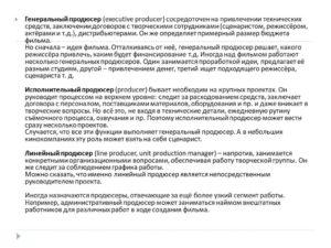 Пример договора между экспертом и продюсером