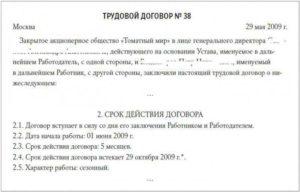 Договор о принятии на работу ип