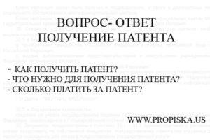 Какие вопросы будут задавать в патент