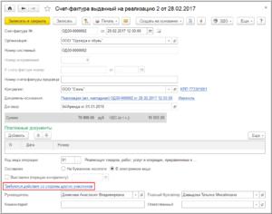 В счет фактуре указан фактический адрес