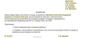 Заявление на выплату 50 рублей по уходу за ребенком образец