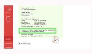 Подписать файл эцп для росреестра