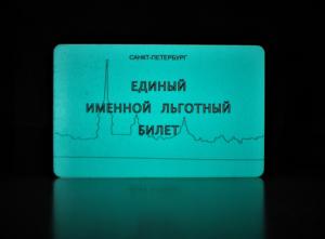 Спб способ активации единого именного льготного билета через интернет