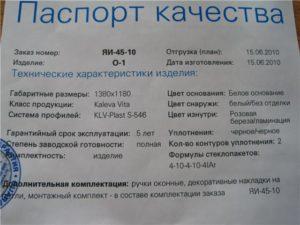 Паспорт качества на оконный блок из пвх