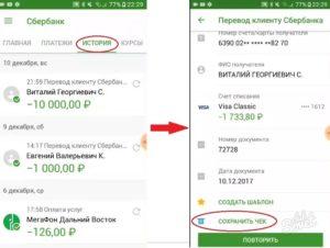 Где сохраняется чек оплаченный сбербанк онлайн в самсунг