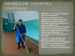 Как по другому называется профессия уборщицы