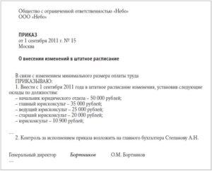 Приказ изменение штатного расписания индексация оклада