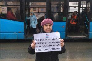 Отменили ли бесплатный проезд льготникам пенсионерам омск 2020