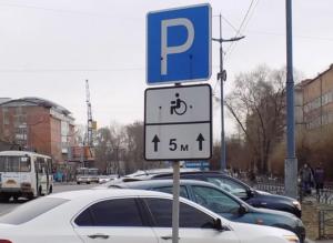 Зона действия дорожного знака парковка для инвалидов