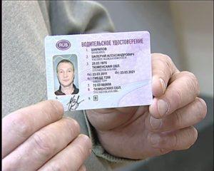Водительское удостоверение фото требования
