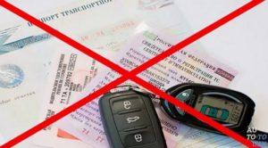Как поставить запрет на автомобиль