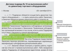 Образец договоре о привлечении субподрядчиком на строительство другого субподрядчика
