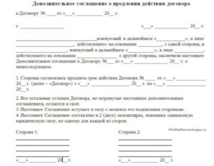 Если не подписывать дополнительное соглашение к дду