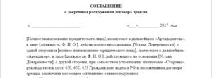 Дополнительное соглашение расторжение договора аренды
