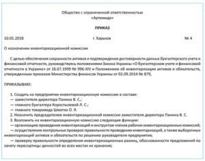 Образец приказа о создании комиссии при инвентаризации беларусь