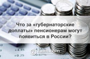 Какую пенсию будут получать граждане россии из кыргызстана