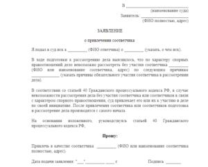 Заявление о допуске представителя кас рф