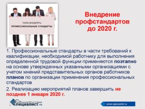 Профстандарт экономиста бюджетного учреждения 2020