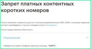 Заблокировать платные услуги мегафон