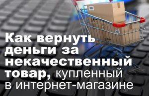Как вернуть компьютер при покупке через интернет магазин