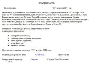 Подпись договора по доверенности пример