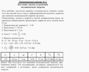 Лабораторная работа 10 класс изучение закона сохранения энергии таблица икс