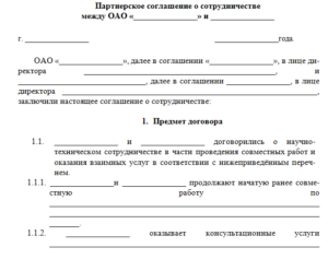 Партнерское соглашение между физическими лицами о совместной деятельности