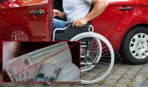 Положено ребенку инвалиду автомобиль