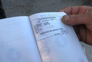 Как поменять место регистрации в паспорте