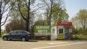 Где купить грин карту на границе с белоруссией