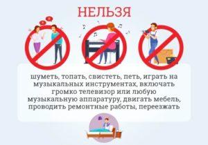 Время тишины в квартирах по закону башкортостан