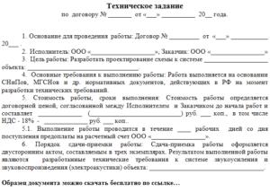 Договор на проектирование по техническому заданию