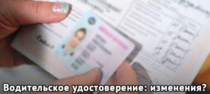 Как поменять права в новокузнецке