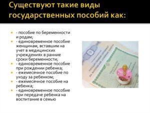 Пособие по беременности и родам иностранным гражданам