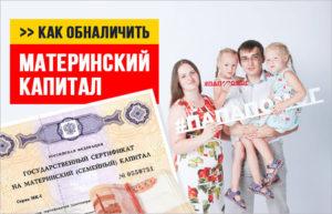 Обналичить материнский капитал в крыму