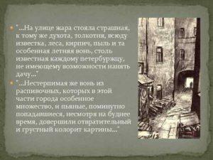 Пейзажи в преступлении и наказании цитаты