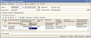 Оборудование до 100000 рублей учет