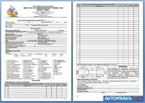 Акт оценки транспортного средства образец