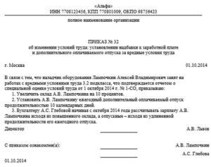 Приказ об отмене доплаты за вредные условия труда образец