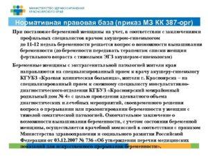 Приказ 748 от 06 10 2008 о лекарственном обеспечении беременных