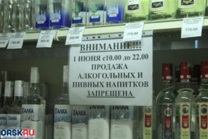 Часы продажи алкоголя в архангельске