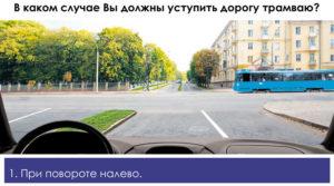 В каких случаях трамвай уступает дорогу