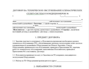 Проект договора ремонт медицинского оборудования