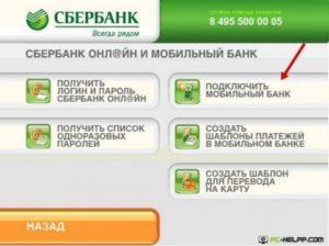 Переподключить мобильный банк на другой номер онлайн