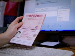 По паспорту узнать прописку