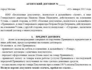 Агентский договор между агентством и риелтором
