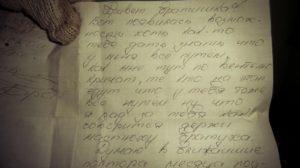Письма в тюрьму образцы