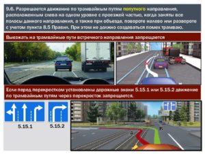 Движение по встречной полосе при наличии трамвайных путей по серидине