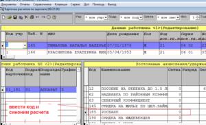 Калькулятор расчета полярных надбавок в мурманской области